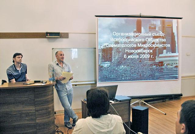 Организационный съезд РОДМ в Новосибирске