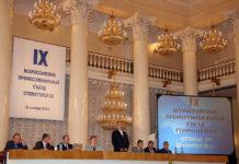 Первая стоматологическая неделя в России 2012